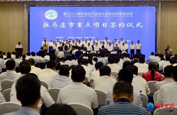 汝南县在中国农产品加工投洽会上签约20个项目,合同金额118.5亿元!