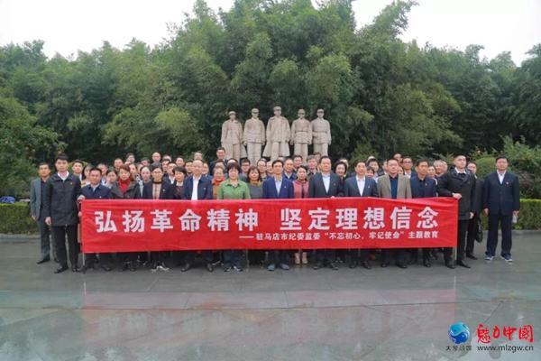驻马店市纪委监委机关组织参观竹沟革命圣地
