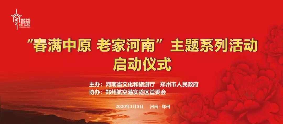 """""""春满中原·老家河南"""",河南美食年货集市开幕了"""