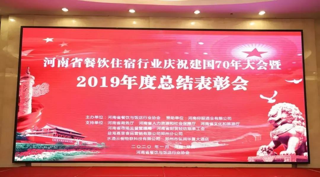 河南餐饮住宿业建国70年功勋人物榜单出炉 全省数百企业获表彰